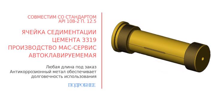 ЯЧЕЙКА СЕДИМЕНТАЦИИ 3319